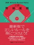 公認野球規則 2020 / 日本プロフェッショナル野球組織 【本】