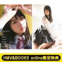 《HMV & BOOKS online限定特典:上村ひなの(日向坂46)ポストカード》gra...