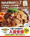 【料理レシピ本大賞2021 入賞】syunkonカフェごはん 7 この材料とこの手間で「うそやん」と