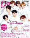 ダンススクエア vol.37【表紙:Travis Japan】[HINODE MOOK] / 日之出出版 【ムック】