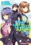 精霊幻想記 5 HJコミックス / みなづきふたご 【コミック】