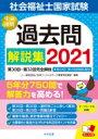 【送料無料】 社会福祉士国家試験過去問解説集 2021 第3...