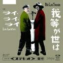"No Lie-Sense (鈴木慶一 & ケラ) / 我等が世は (7インチシングルレコード) 【7""""Single】"
