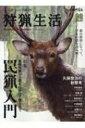 狩猟生活 2020 Vol.6 別冊 山と溪谷 【ムック】