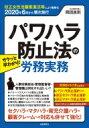 サクッと早わかり!パワハラ防止法の労務実務 / 岡田良則 【本】