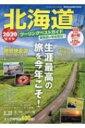 北海道ツーリングベストガイド2020 ヤエスメディアムック 【ムック】