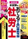 2020本試験をあてる TAC直前予想 社労士 / TAC株...