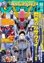 月刊GUNDAM A (ガンダムエース) 2020年 5月号...