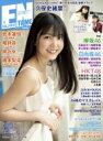 ENTAME (エンタメ) 2020年 5月号【付録:久保史緒里 & 岩本蓮加 特大両面ポス...