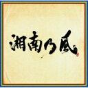 【送料無料】 湘南乃風 ショウナンノカゼ / 湘南乃風 〜四方戦風〜 【CD】
