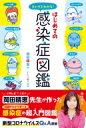 キャラでわかる!はじめての感染症図鑑 / 岡田晴恵 【本】