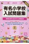 【送料無料】 有名小学校入試問題集 2021 Volume 3 / 伸芽会教育研究所 【本】