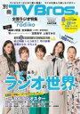 別冊TV Bros. 全国ラジオ特集 powered by radiko 東京ニュースMOOK 【ムック】