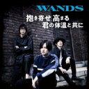 Wands ワンズ / 抱き寄せ 高まる 君の体温と共に【初回限定盤】(+DVD) 【CD Maxi】