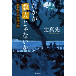 Wasn't it a murder Mystery novel of 1948 / Masaki Tsuji [Book]