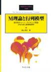 【送料無料】 M理論と行列模型 SGCライブラリ / 森山翔文 【全集・双書】