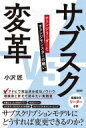 サブスク変革 チェンジリーダーとチェンジモンスターの戦い / 小沢匠 【本】