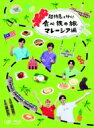 【送料無料】 超特急 / 超特急と行く!食べ鉄の旅 マレーシア編 Blu-ray BOX 【BLU-RAY DISC】