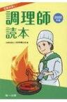 調理師読本 2020年版 / 日本栄養士会 【ムック】