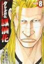 クローズ外伝 鳳仙花 the beginning of HOUSEN 8 少年チャンピオン・コミックス・エクストラ / 齋藤周平 【コミック】
