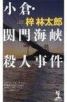 小倉・関門海峡殺人事件 カッパ・ノベルス / 梓林太郎 【新書】