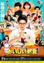 劇場版 おいしい給食 Final Battle【DVD】 【DVD】