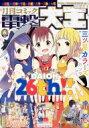 月刊コミック電撃大王 2020年 6月号