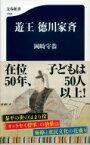 遊王 徳川家斉 文春新書 / 岡崎守恭 【新書】