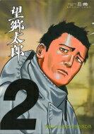 望郷太郎 2 モーニングKC / 山田芳裕 ヤマダヨシヒロ 【コミック】