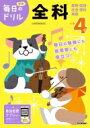 小学4年 全科 毎日のドリル / 学研プラス 【全集・双書】