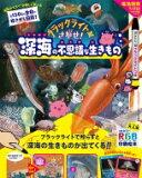 【送料無料】 ブラックライトでさがせ!深海の不思議な生きもの / 新江ノ島水族館 【絵本】