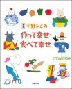 新版 平野レミの作って幸せ・食べて幸せ / 平野レミ 【本】