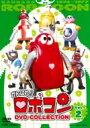 【送料無料】 がんばれ!!ロボコン DVD-COLLECTION VOL.2 【DVD】