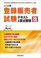 【送料無料】登録販売者試験テキスト&要点整理改/團野浩【本】