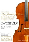 【送料無料】 チェロの100年史 1740年〜1840年の技法と演奏実践 / ヴァレリー・ウォルデン 【本】