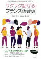【送料無料】サクサク話せる!フランス語会話/フローラン・ジレル・ボニニ【本】