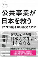 令和版 公共事業が日本を救う 「コロナ禍」を乗り越えるために / 藤井聡 【本】