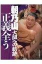 朝乃山 大関への軌跡 正義全う / 北日本新聞社 【本】
