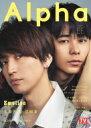 TVガイドAlpha EPISODE EE【表紙:大倉忠義&成田凌】[TVガイドMOOK] 【ムック】
