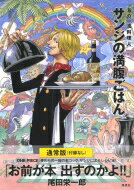 生活の知識, 家事  ONE PIECE PIRATE RECIPES SANJI