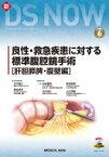 【送料無料】 新DS NOW No.6 良性・救急疾患に対する標準腹腔鏡手術 肝胆膵脾・腹壁編 / 北川裕久 【全集・双書】