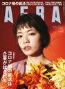 AERA (アエラ) 2020年 6月 8日号【表紙:小芝風花】 / AERA編集部 【雑誌】