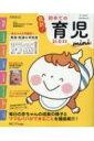 最新!初めての育児新百科mini ベネッセムック 【ムック】