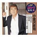 小金沢昇司  特選・歌カラベスト3: : 昭和の花  神楽坂  ありがとう…感謝 CD Maxi
