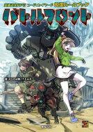 【送料無料】 英雄武装RPGコード: レイヤード拡張ルールブック バトルフロント / からすば晴 【本】