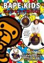 BAPE KIDS(R) by *a bathing ape(R) ジャンピングMILO! BOOK / ブランドムック 【本】
