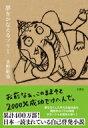 夢をかなえるゾウ 1 / 水野敬也 【本】