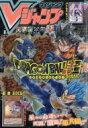 Vジャンプ (ブイジャンプ) 2020年 8月号 / Vジャンプ編集部 【雑誌】
