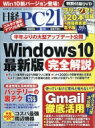 日経PC21(ピーシーニジュウイチ) 2020年 8月号 /