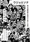 【送料無料】 ウジョとソナ 独立運動家夫婦の子育て日記 / パク・ゴヌン 【本】